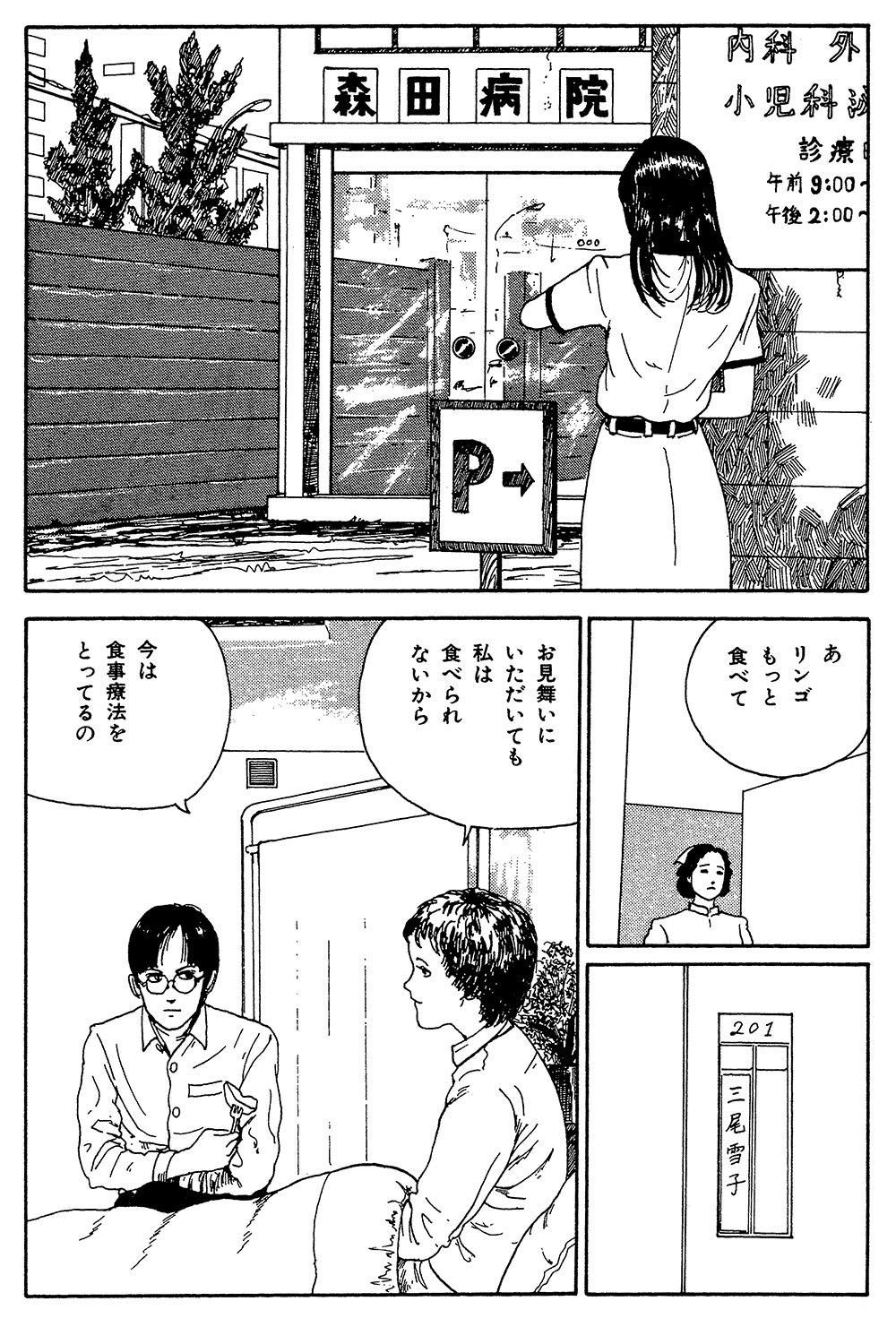 伊藤潤二傑作集 第2話「富江 森田病院編」①itouj_0001_0038.jpg