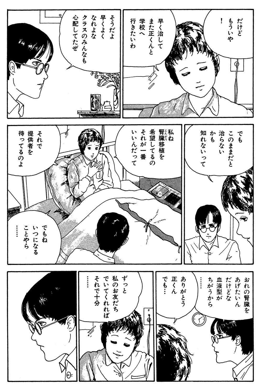 伊藤潤二傑作集 第2話「富江 森田病院編」①itouj_0001_0039.jpg