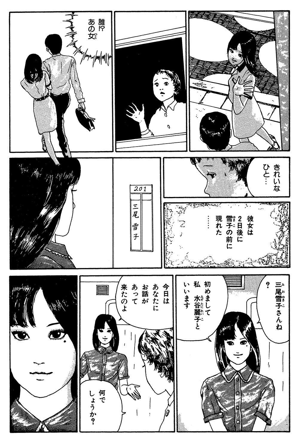 伊藤潤二傑作集 第2話「富江 森田病院編」①itouj_0001_0041.jpg