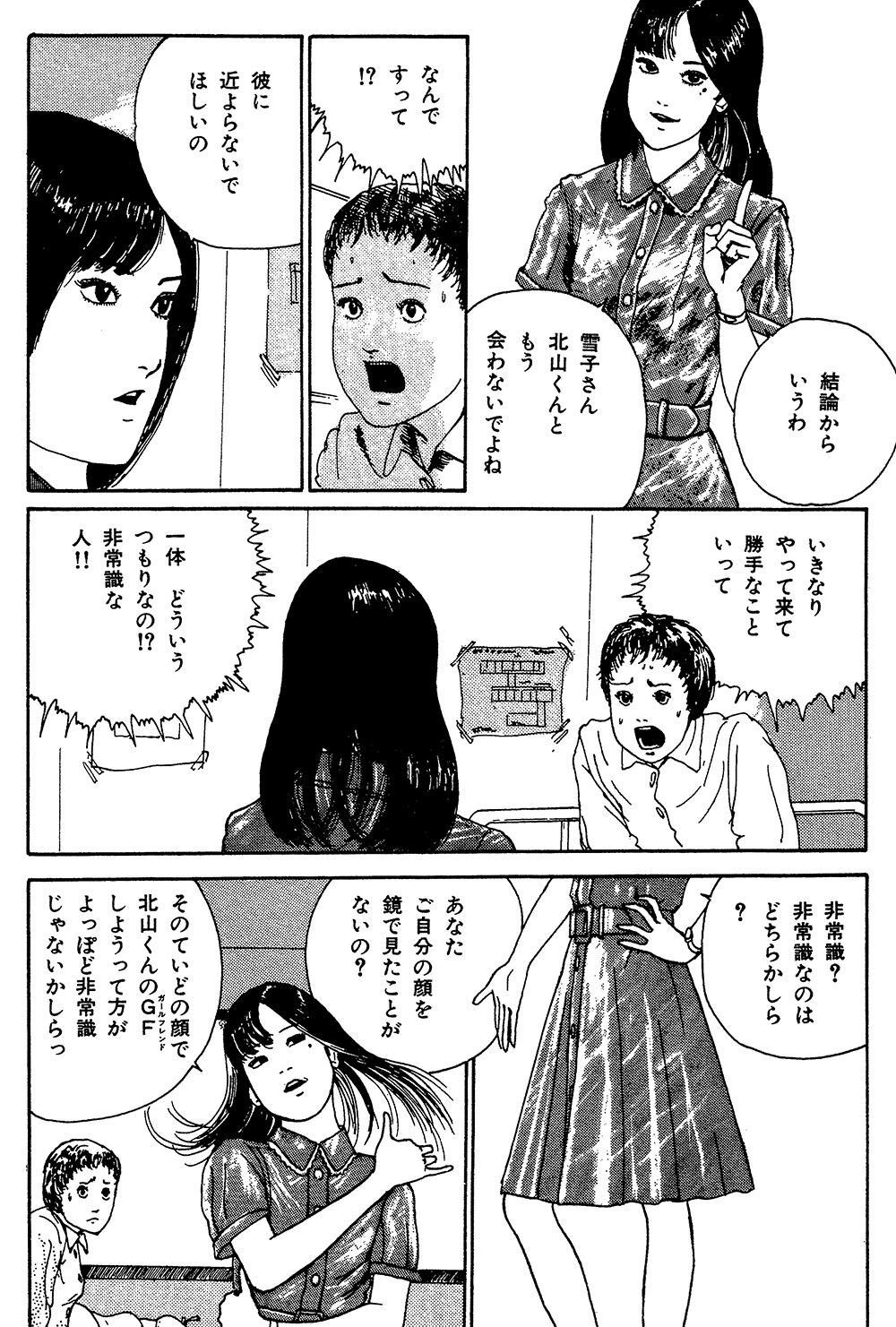 伊藤潤二傑作集 第2話「富江 森田病院編」①itouj_0001_0042.jpg