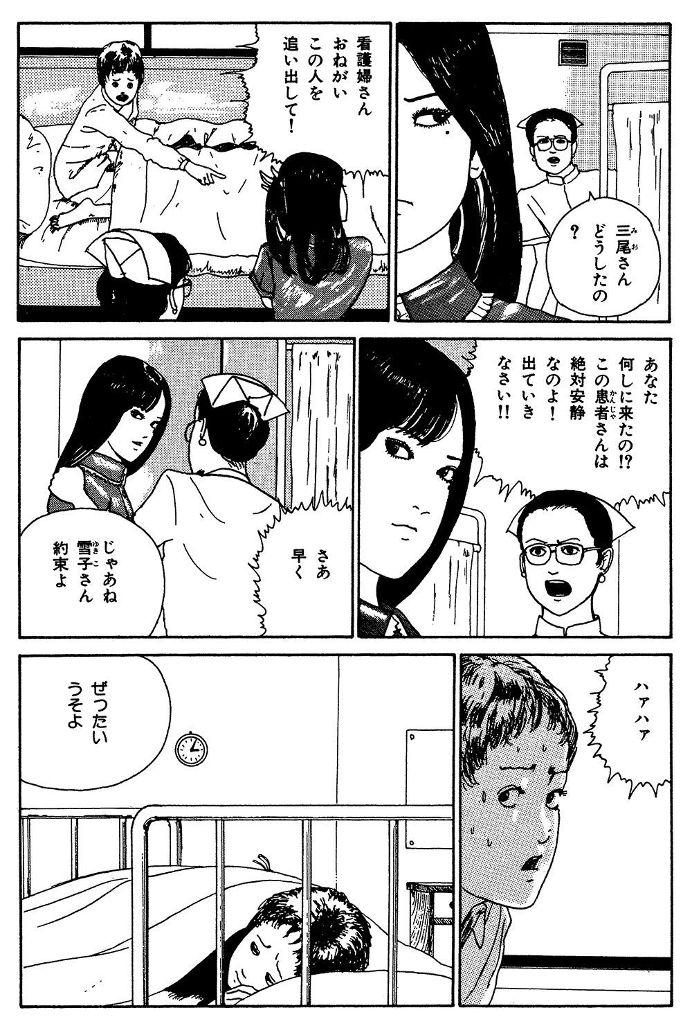 伊藤潤二傑作集 第2話「富江 森田病院編」①itouj_0001_0045.jpg