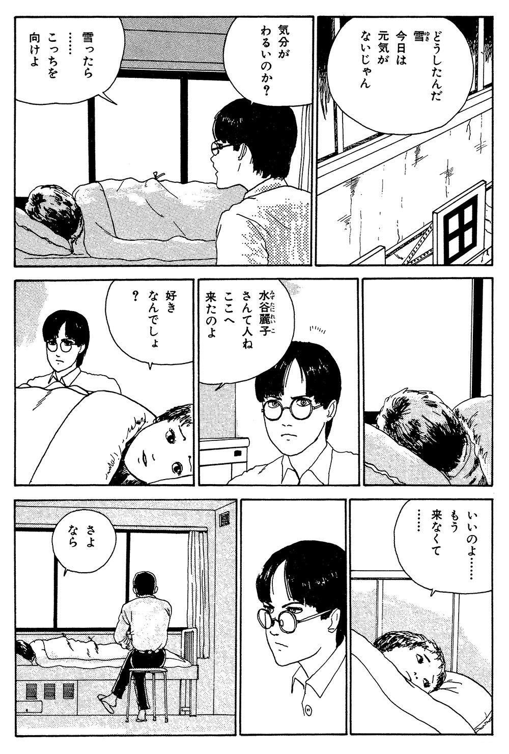 伊藤潤二傑作集 第2話「富江 森田病院編」①itouj_0001_0046.jpg