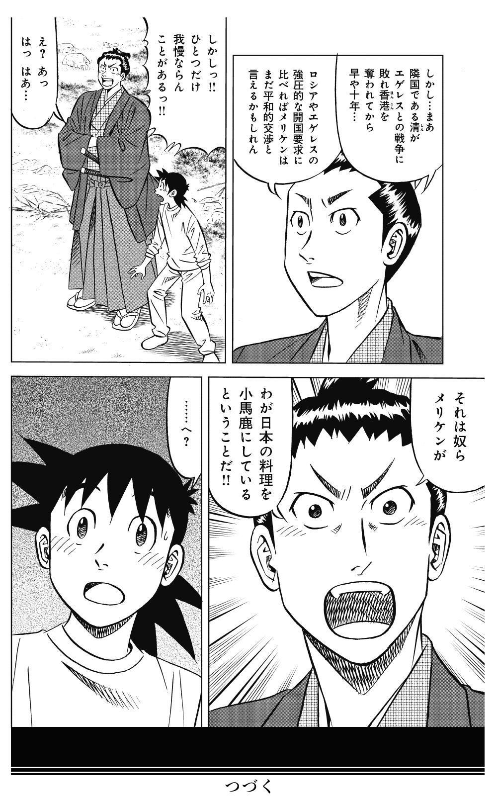 ミスター味っ子 幕末編 第1話「黒船来航」①ajikko11.jpg