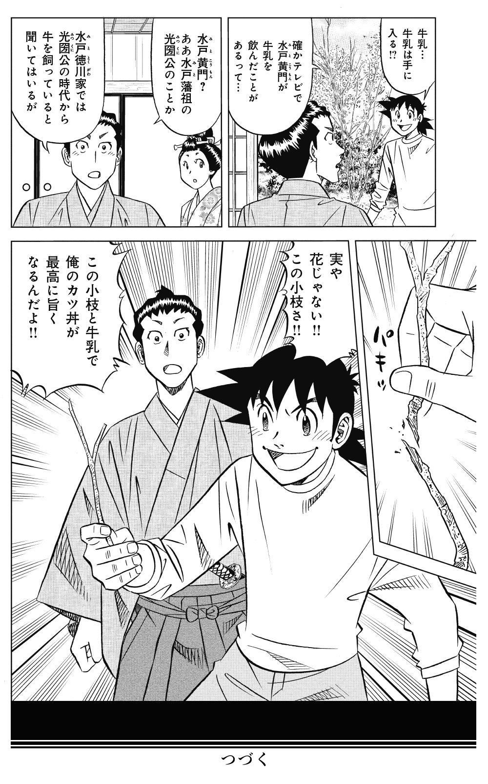 ミスター味っ子 幕末編 第1話「黒船来航」②ajikko25.jpg