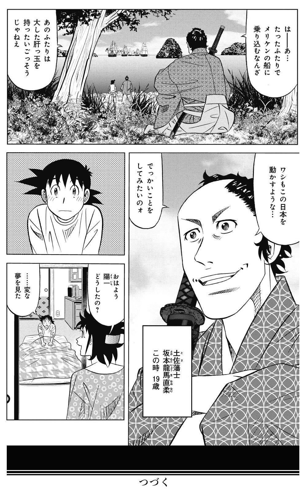 ミスター味っ子 幕末編 第1話「黒船来航」③ajikko37.jpg