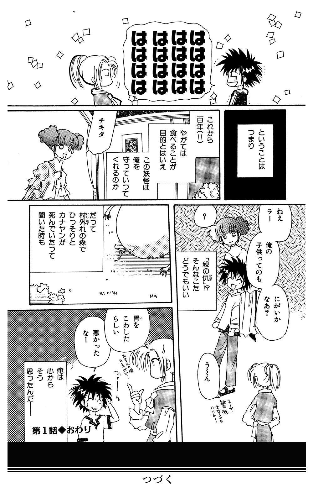 チキタ★GUGU 第1話 ②tikita13.jpg