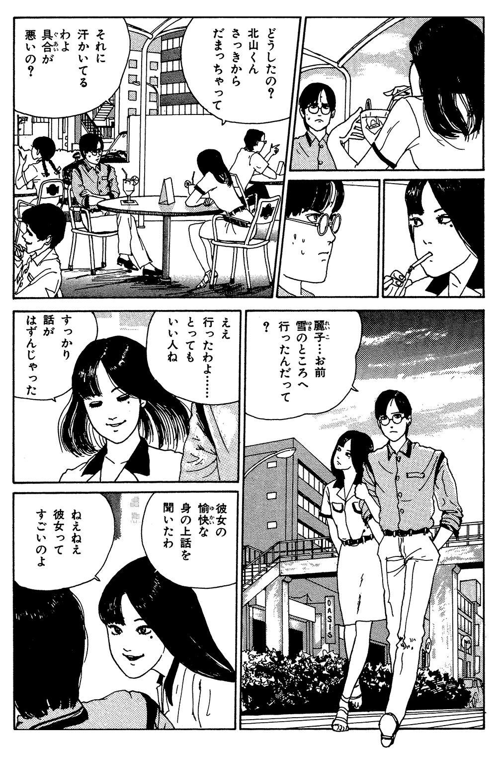 伊藤潤二傑作集 第2話「富江 森田病院編」②itojunji05-01.jpg