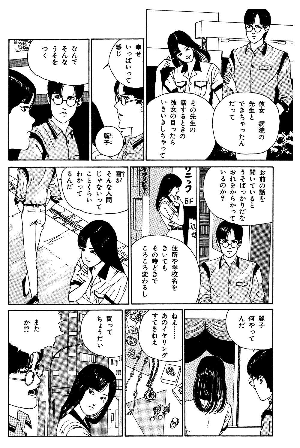 伊藤潤二傑作集 第2話「富江 森田病院編」②itojunji05-02.jpg