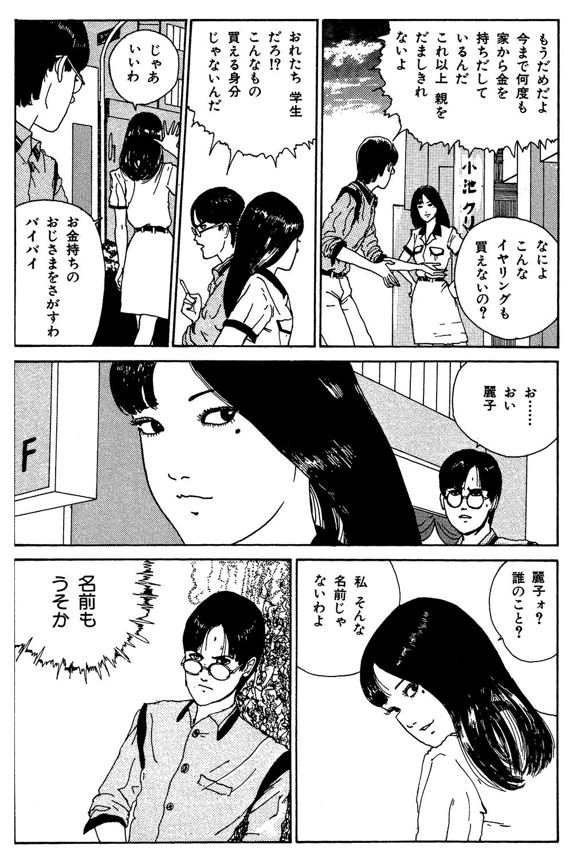 伊藤潤二傑作集 第2話「富江 森田病院編」②itojunji05-03.jpg