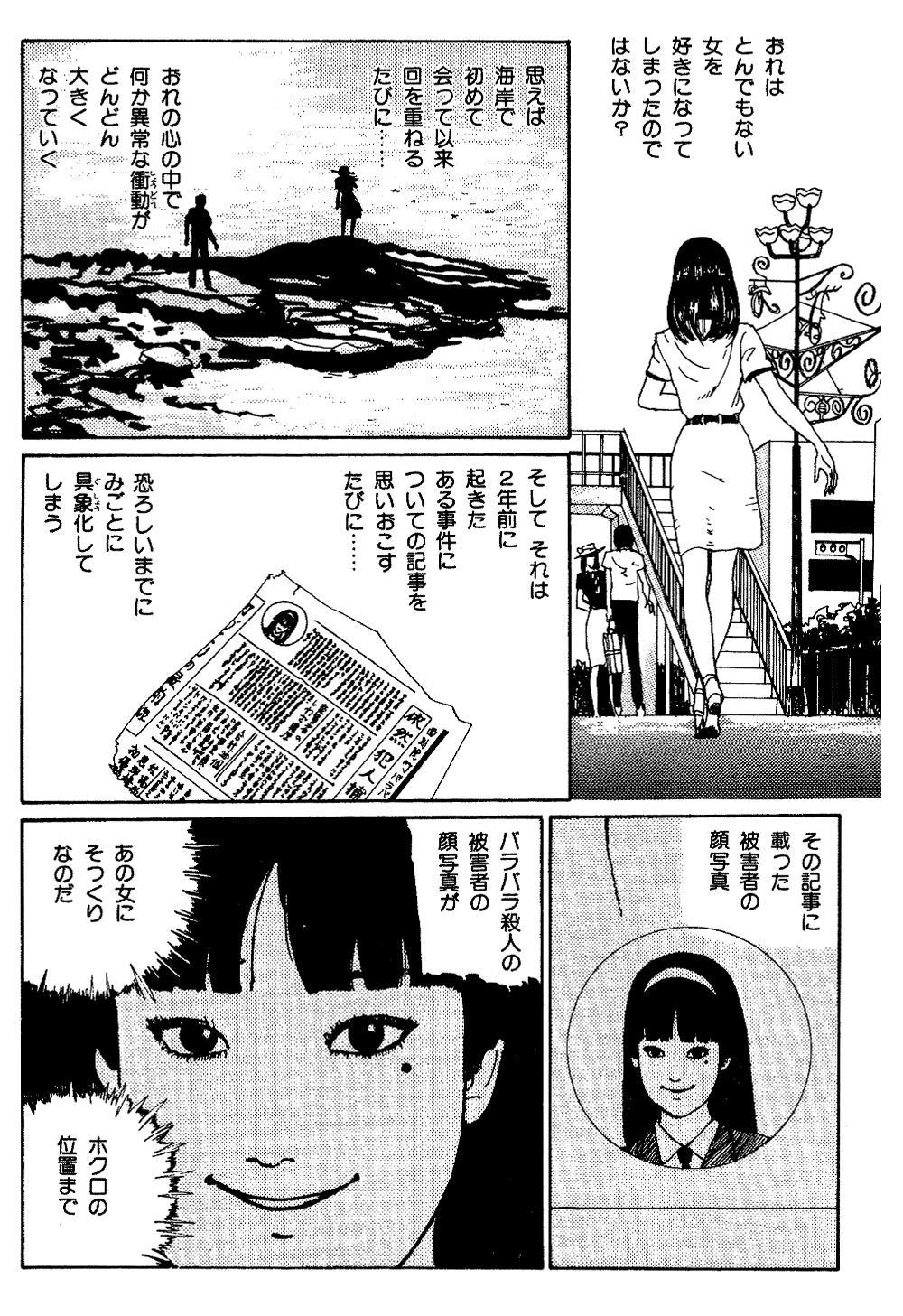 伊藤潤二傑作集 第2話「富江 森田病院編」②itojunji05-04.jpg