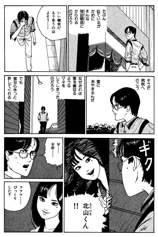 伊藤潤二傑作集 第2話「富江 森田病院編」②itojunji05-05.jpg