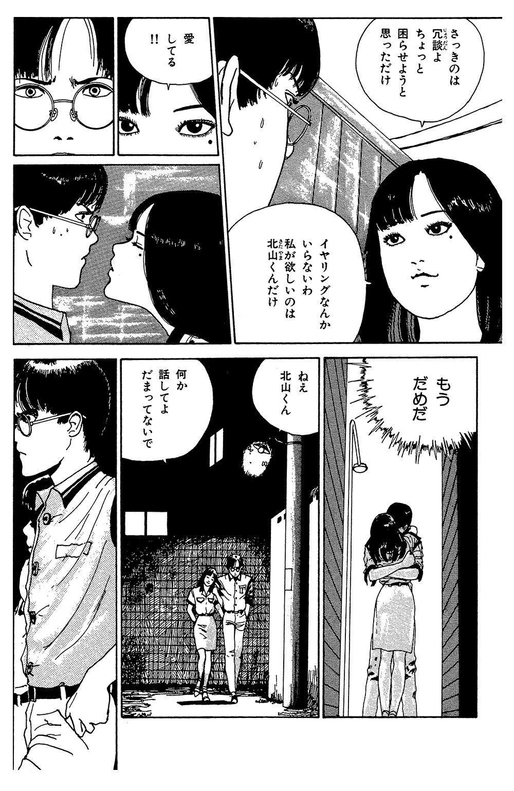 伊藤潤二傑作集 第2話「富江 森田病院編」②itojunji05-06.jpg