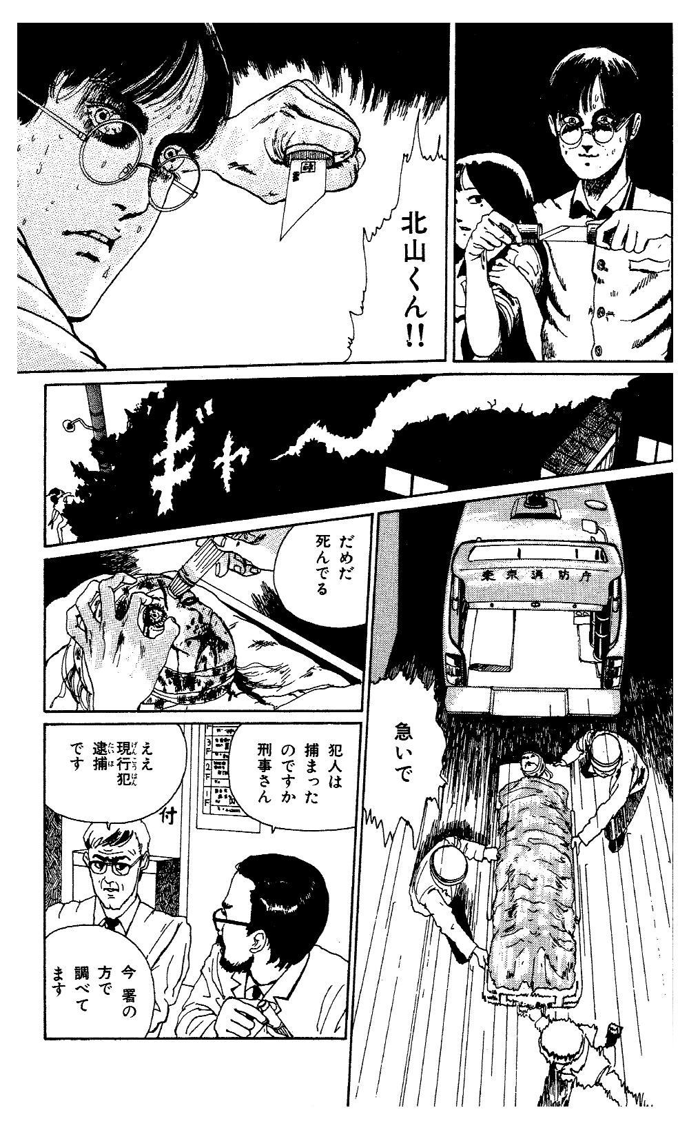 伊藤潤二傑作集 第2話「富江 森田病院編」②itojunji05-07.jpg