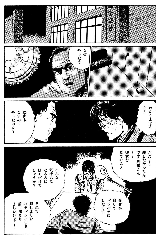 伊藤潤二傑作集 第2話「富江 森田病院編」②itojunji05-08.jpg