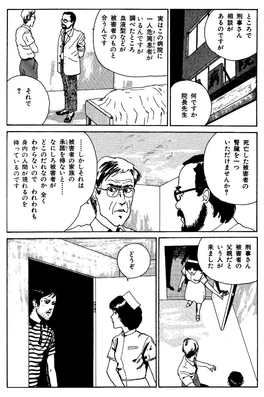 伊藤潤二傑作集 第2話「富江 森田病院編」②itojunji05-09.jpg