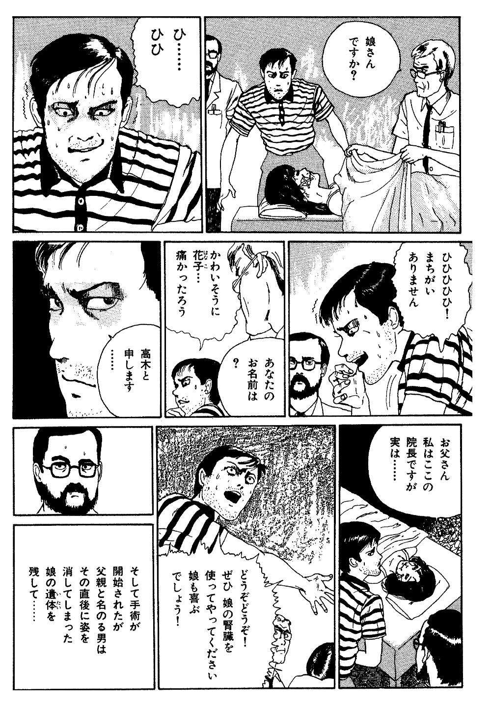 伊藤潤二傑作集 第2話「富江 森田病院編」②itojunji05-10.jpg