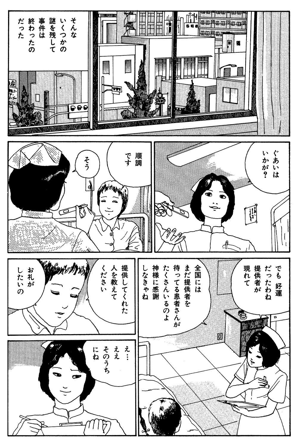 伊藤潤二傑作集 第2話「富江 森田病院編」②itojunji05-11.jpg