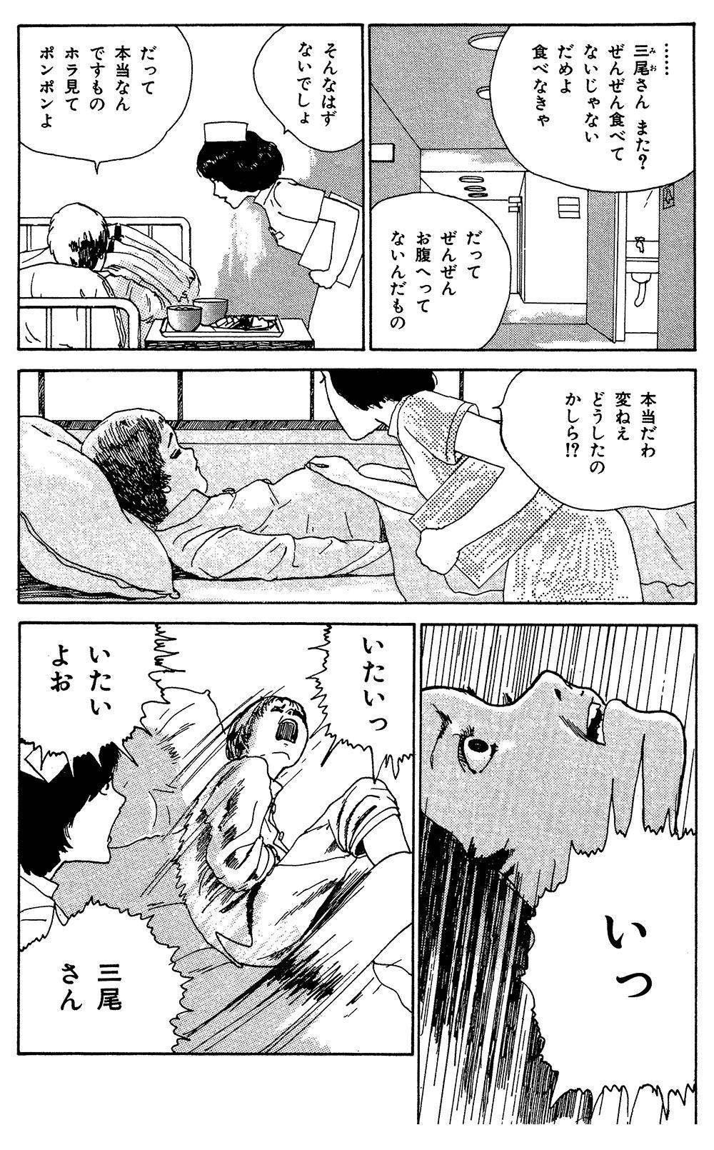 伊藤潤二傑作集 第2話「富江 森田病院編」②itojunji05-12.jpg