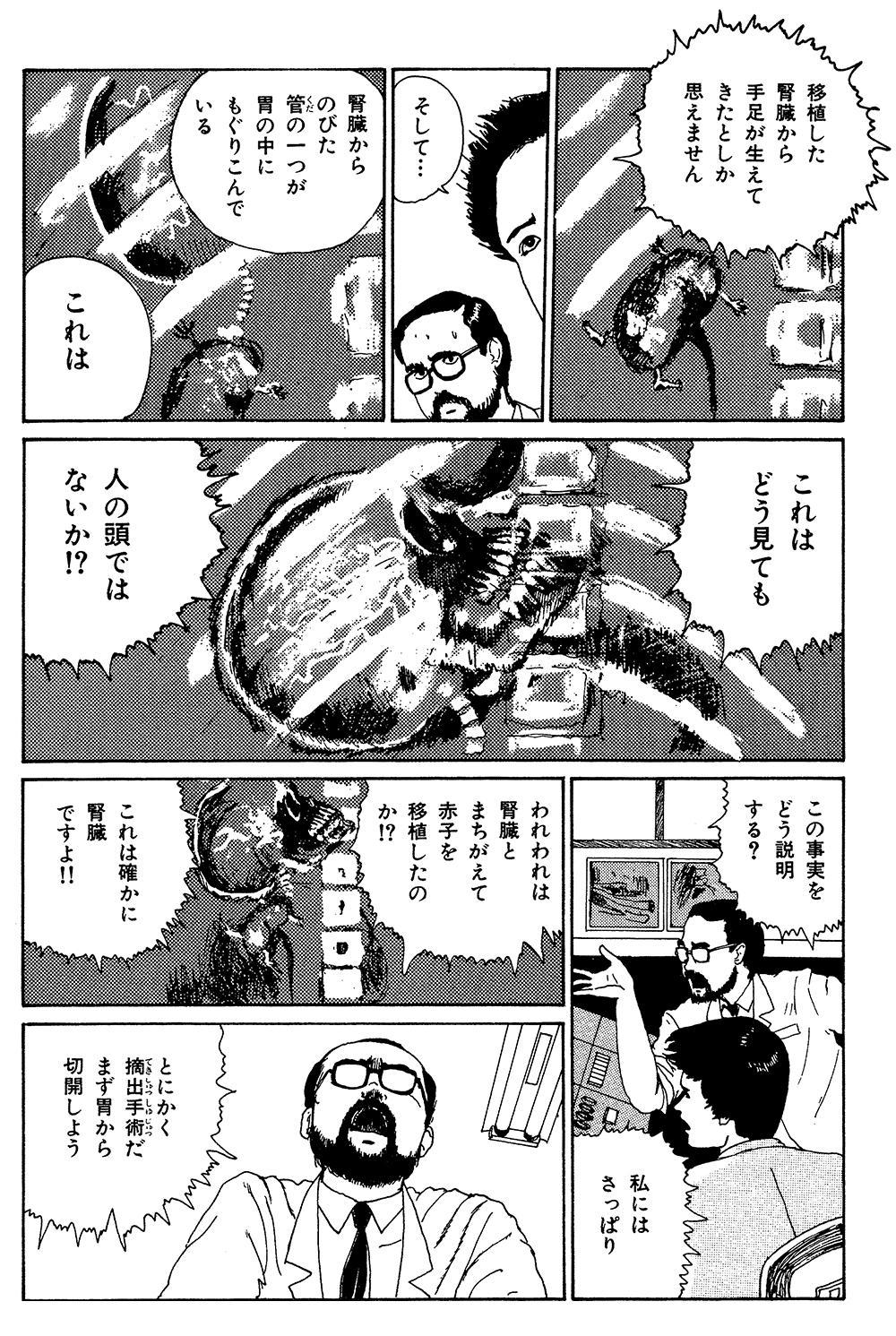 伊藤潤二傑作集 第2話「富江 森田病院編」②itojunji05-14.jpg