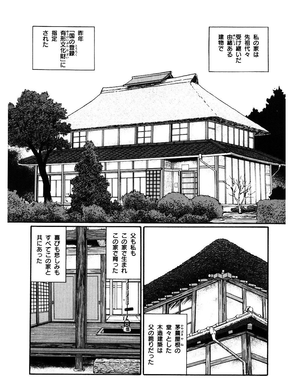 魔の断片 第2話「木造の怪」①manodanpen02-02.jpg