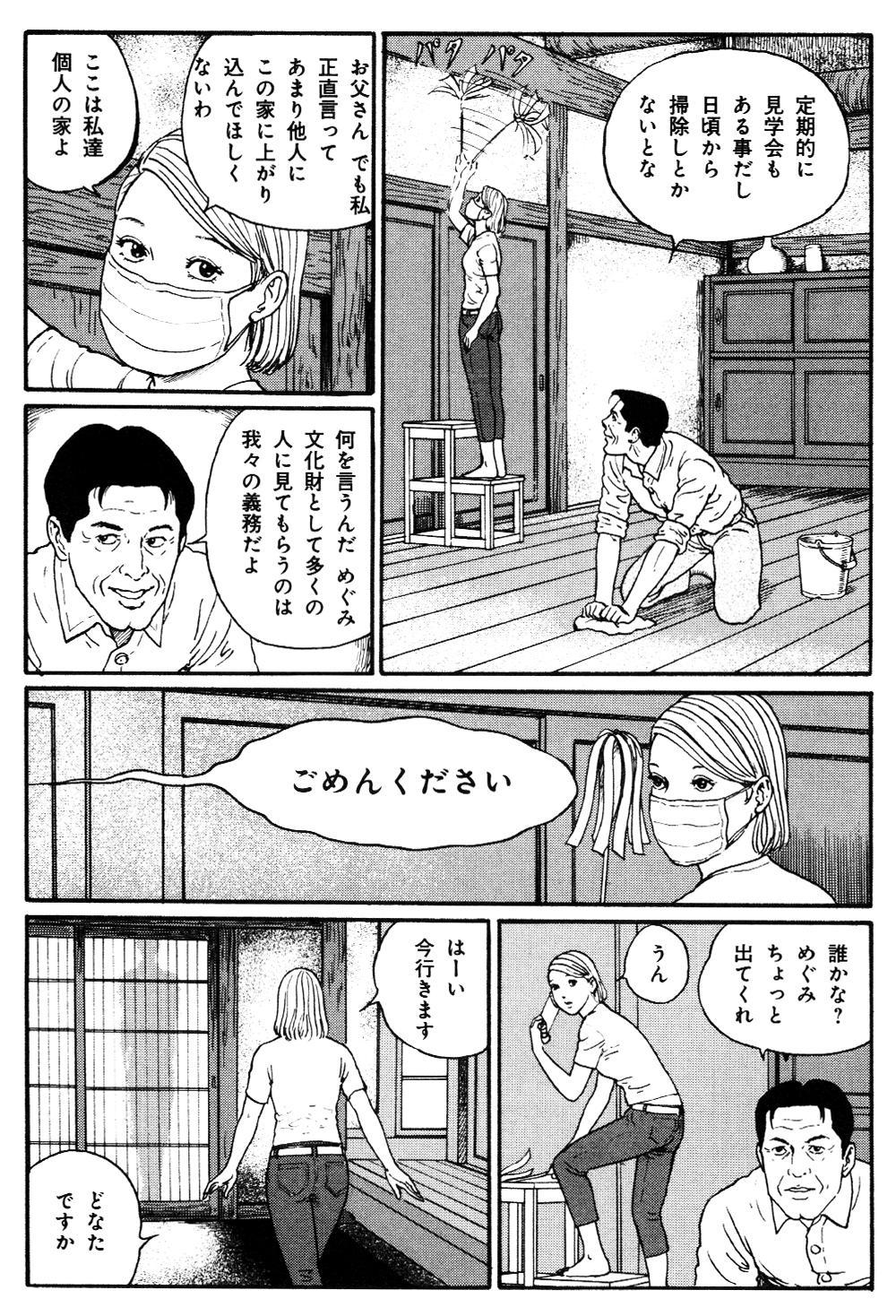 魔の断片 第2話「木造の怪」①manodanpen02-03.jpg
