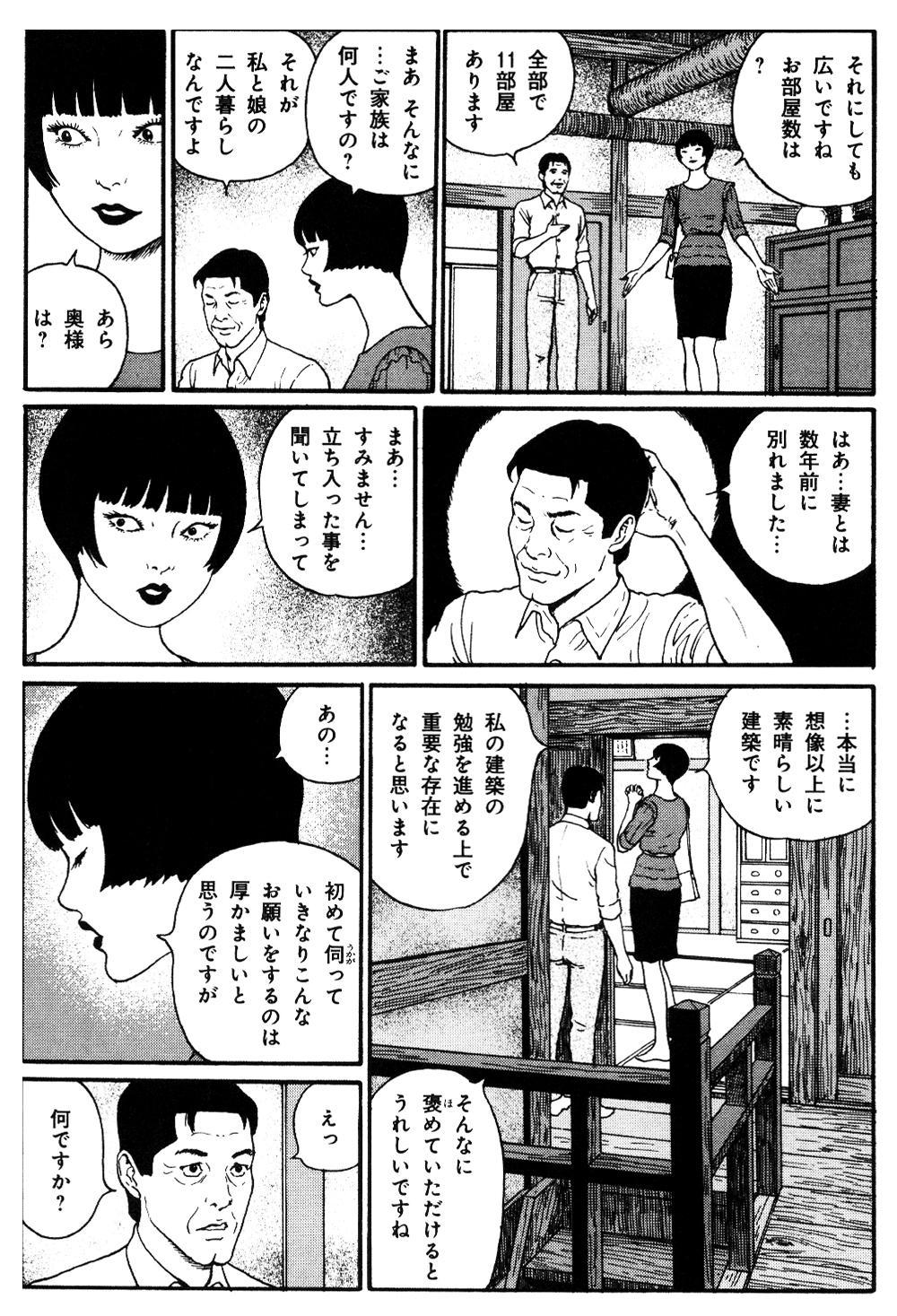 魔の断片 第2話「木造の怪」①manodanpen02-07.jpg