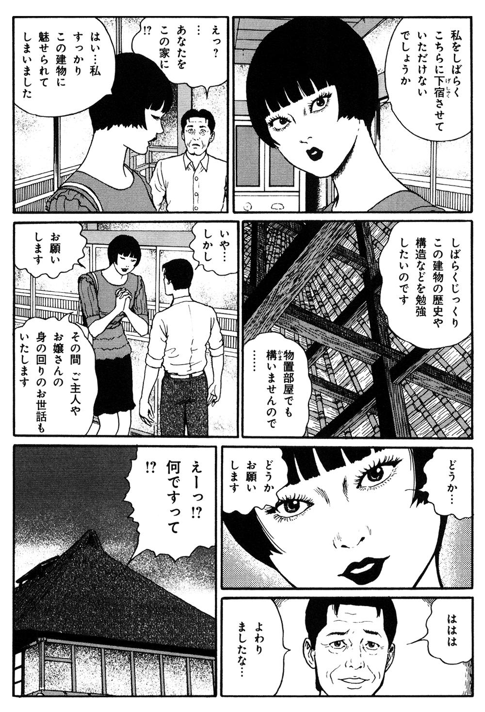 魔の断片 第2話「木造の怪」①manodanpen02-08.jpg