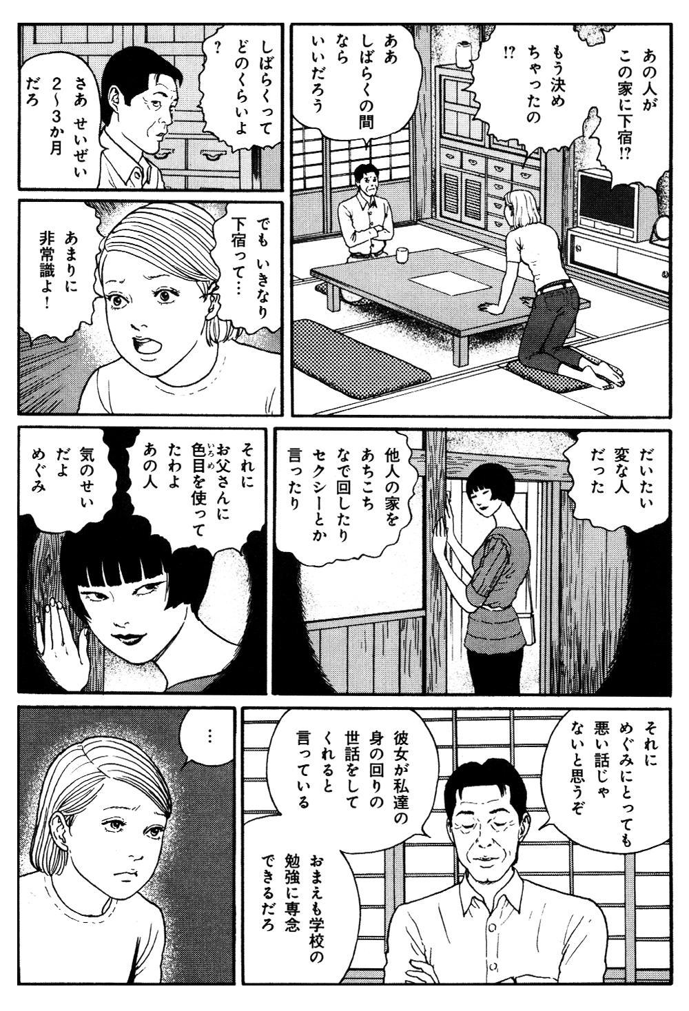 魔の断片 第2話「木造の怪」①manodanpen02-09.jpg