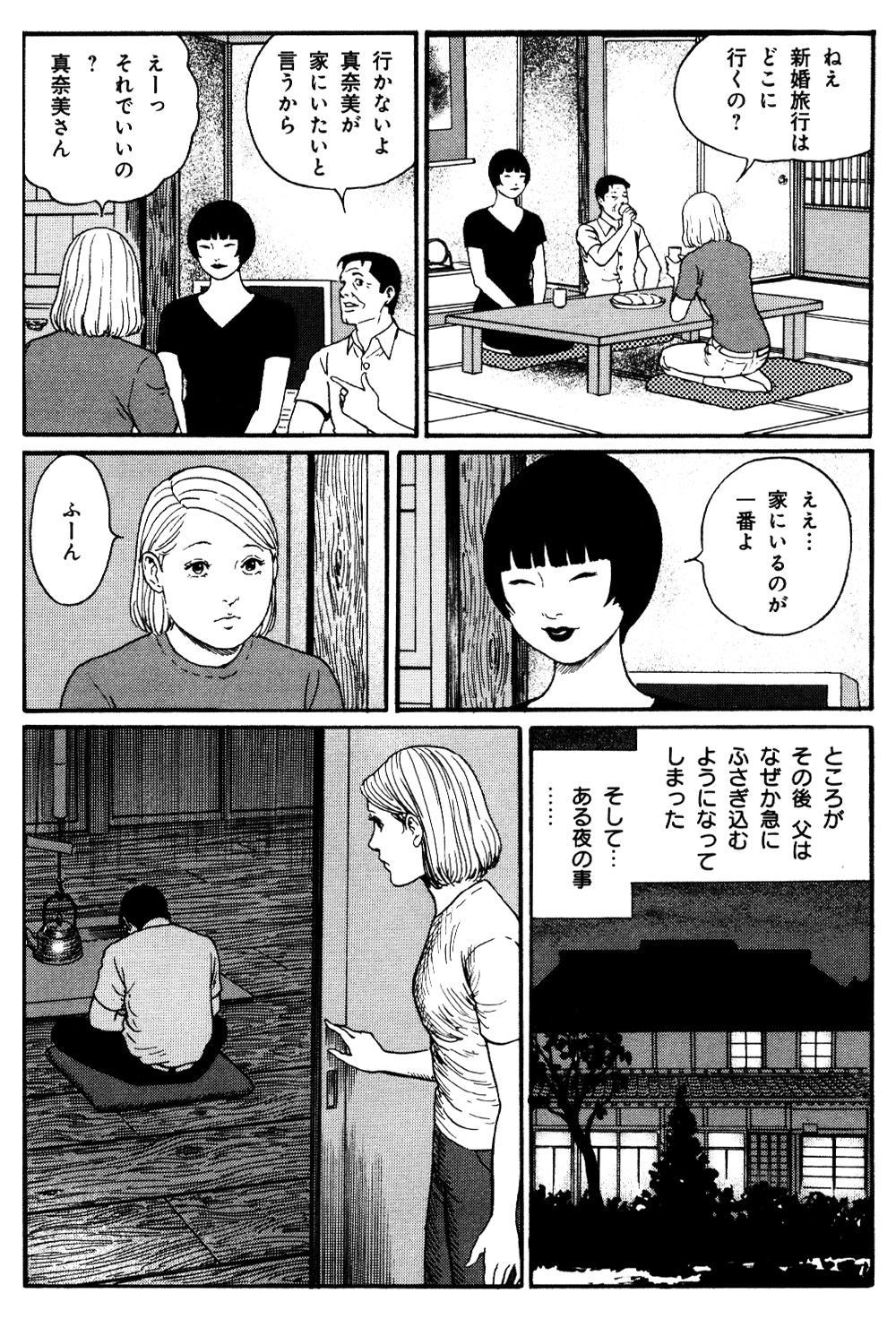 魔の断片 第2話「木造の怪」②manodanpen03-03.jpg