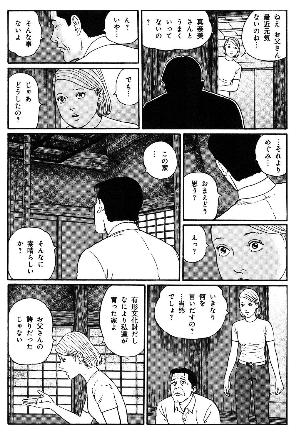 魔の断片 第2話「木造の怪」②manodanpen03-04.jpg