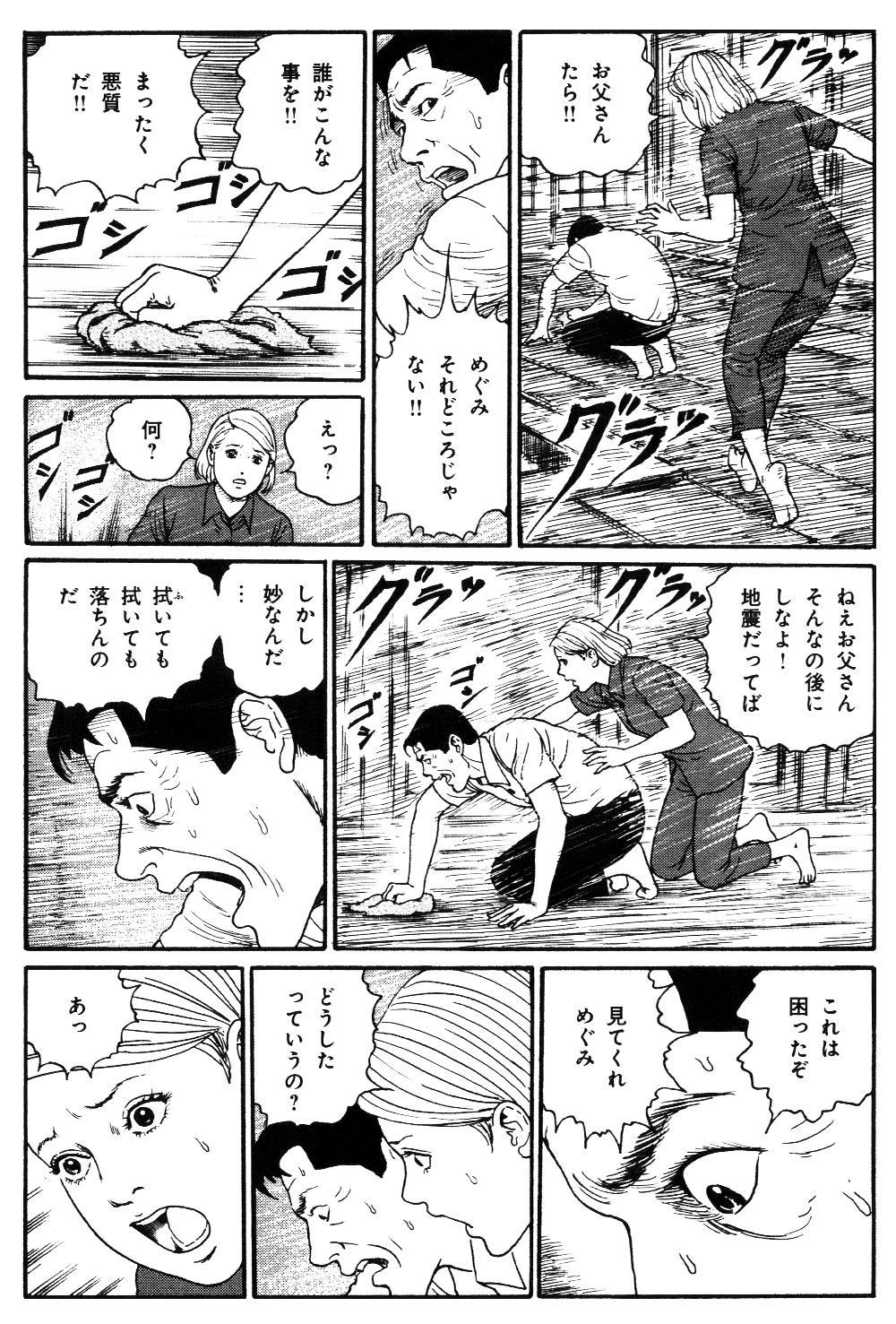 魔の断片 第2話「木造の怪」③manodanpen04-01.jpg