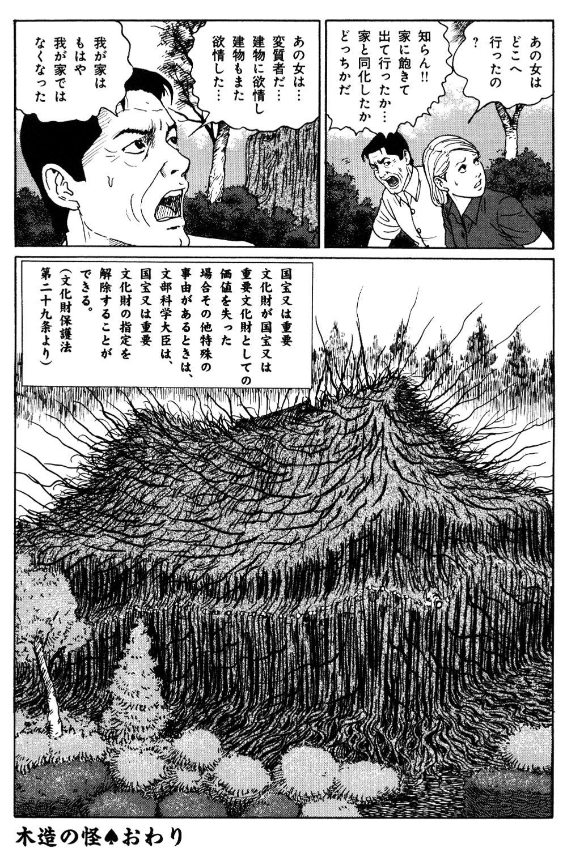 魔の断片 第2話「木造の怪」③manodanpen04-11.jpg