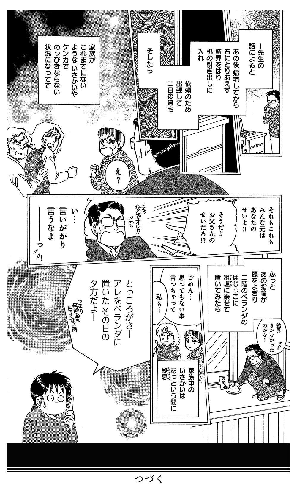 オカルト万華鏡 第1話 ①oka11.jpg