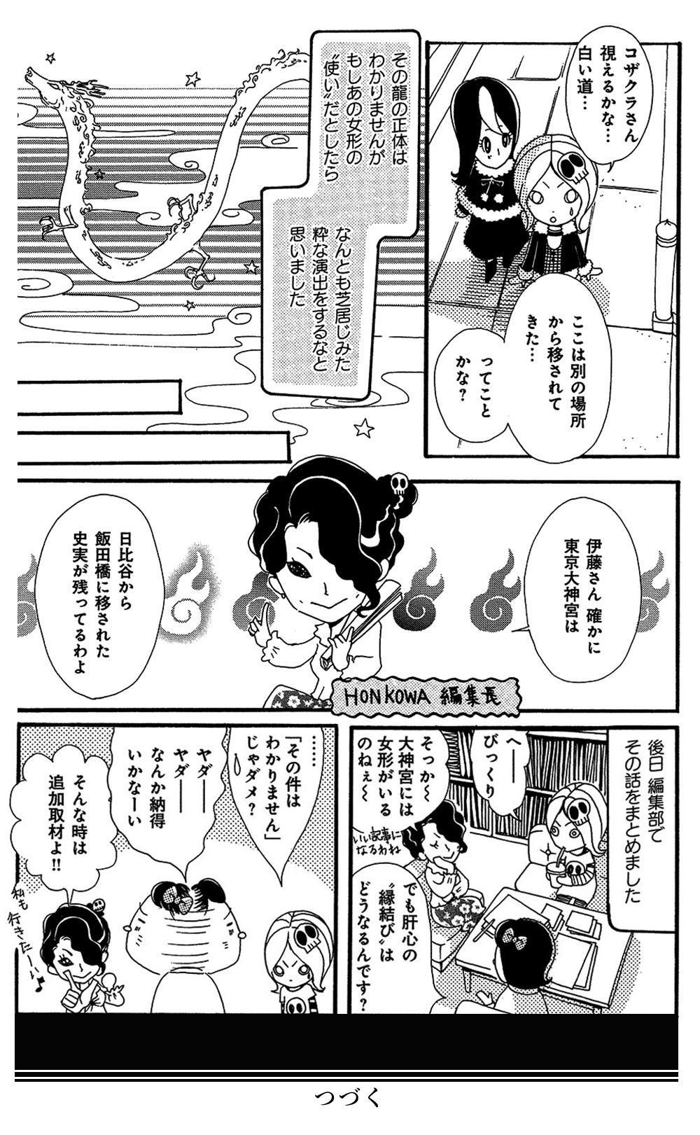 スピ☆散歩 第1話「東京大神宮」①spi0021.jpg