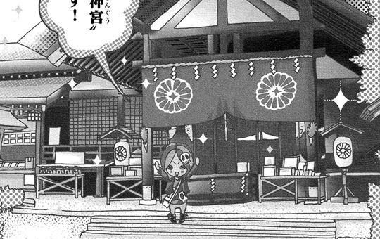 スピ☆散歩 第1話「東京大神宮」①