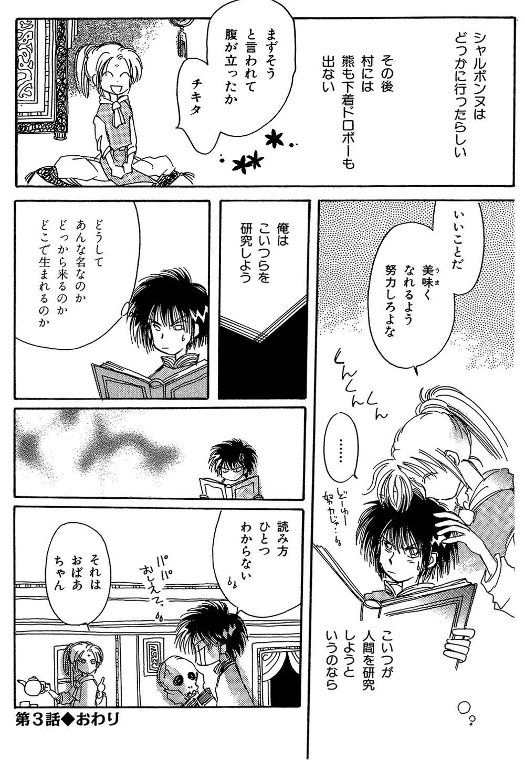 チキタ★GUGU 第3話chikitagg05-19.jpg