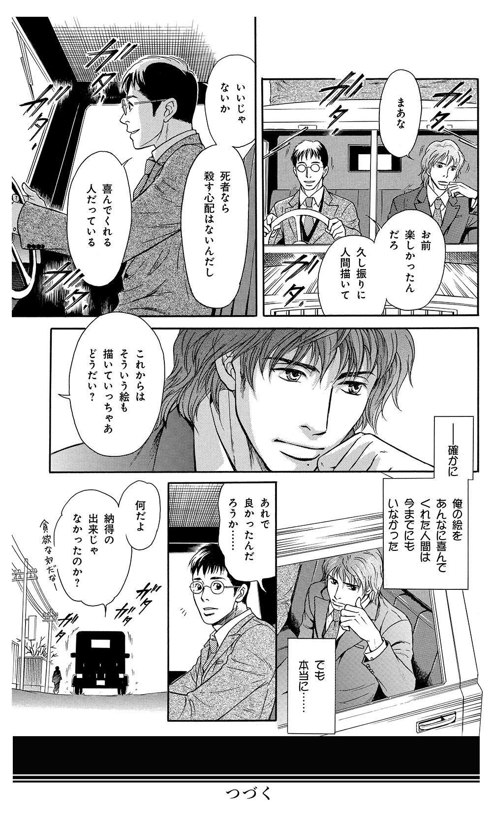 鵼の絵師 第1話「鵼の絵師」①more.jpg