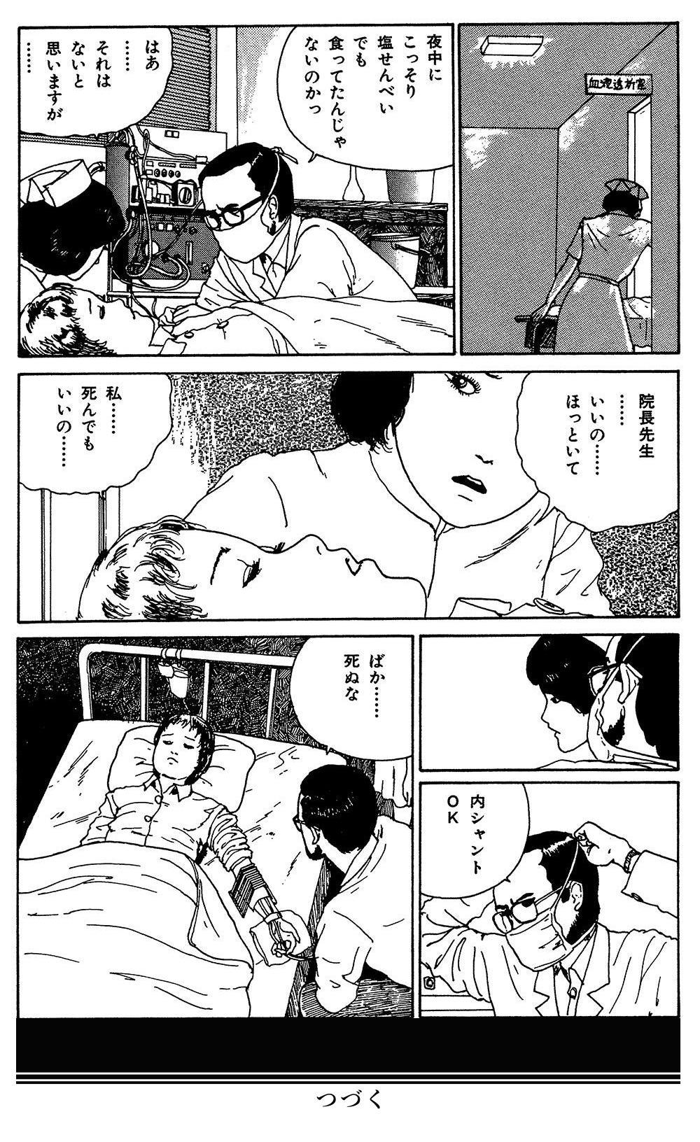 伊藤潤二傑作集 第2話「富江 森田病院編」①junji-more.jpg