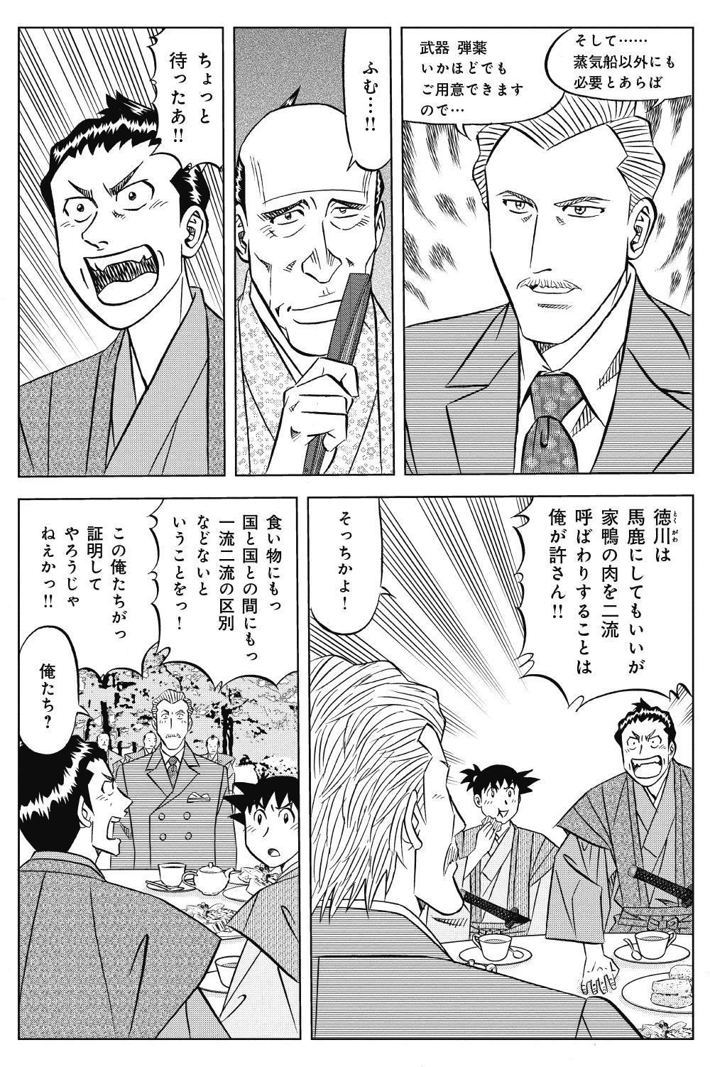 ミスター味っ子 幕末編 第2話「列強襲来」①ajikko2-1-17.jpg