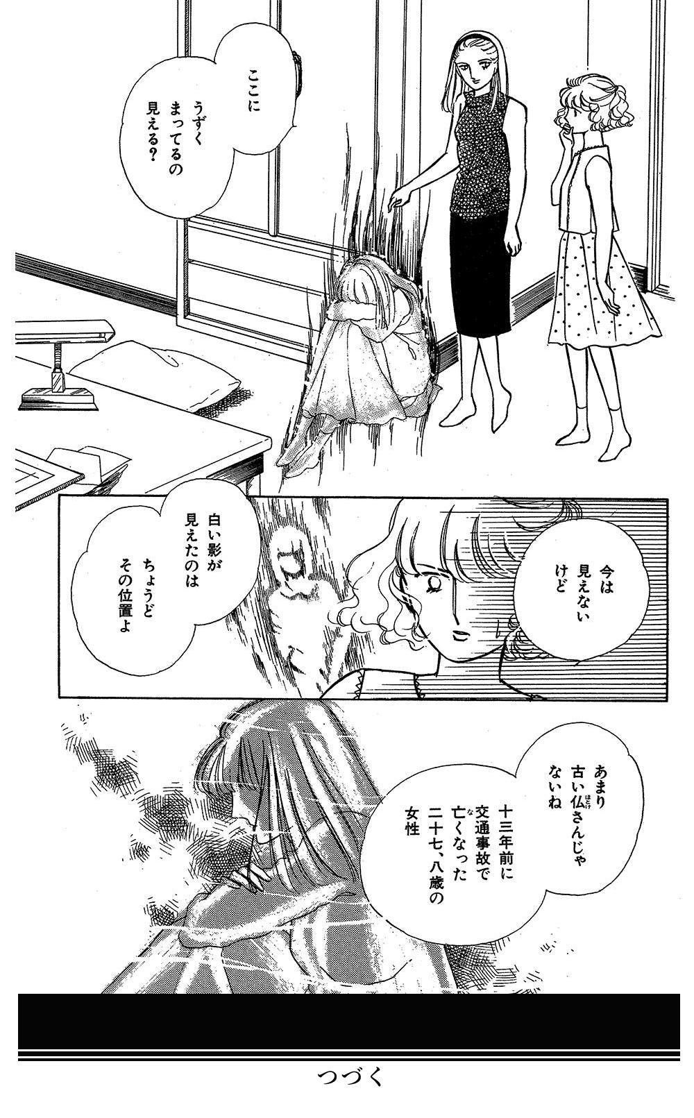 魔百合の恐怖報告 第1話「部屋の隅の白い影」②mayuri-more.jpg