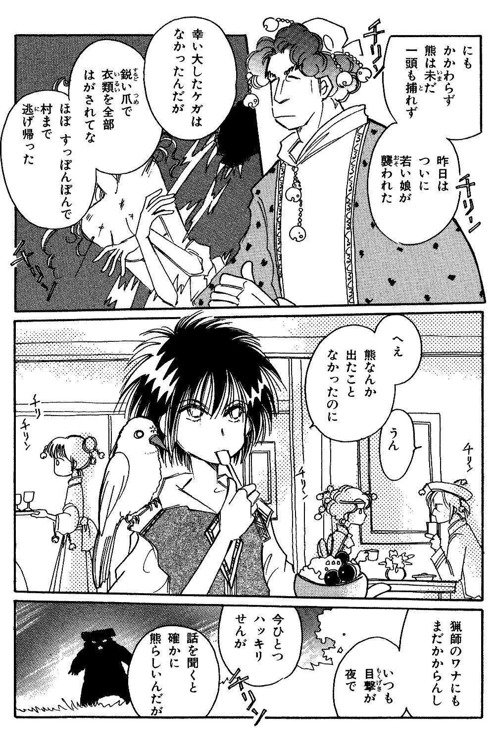 チキタ★GUGU 第3話chikitagg05-02.jpg