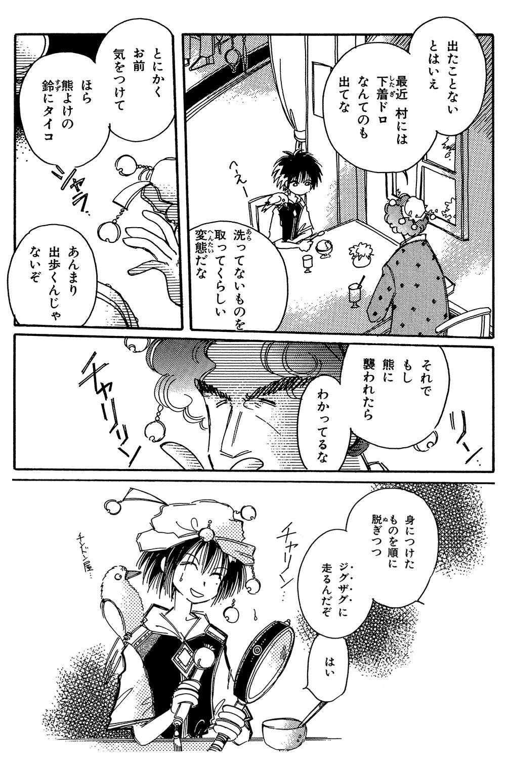 チキタ★GUGU 第3話chikitagg05-03.jpg