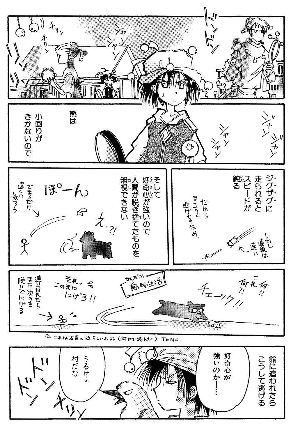 チキタ★GUGU 第3話chikitagg05-04.jpg