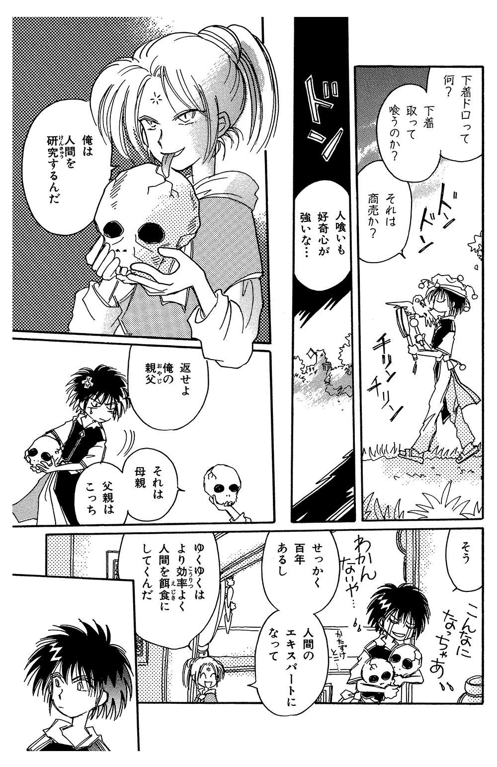 チキタ★GUGU 第3話chikitagg05-05.jpg
