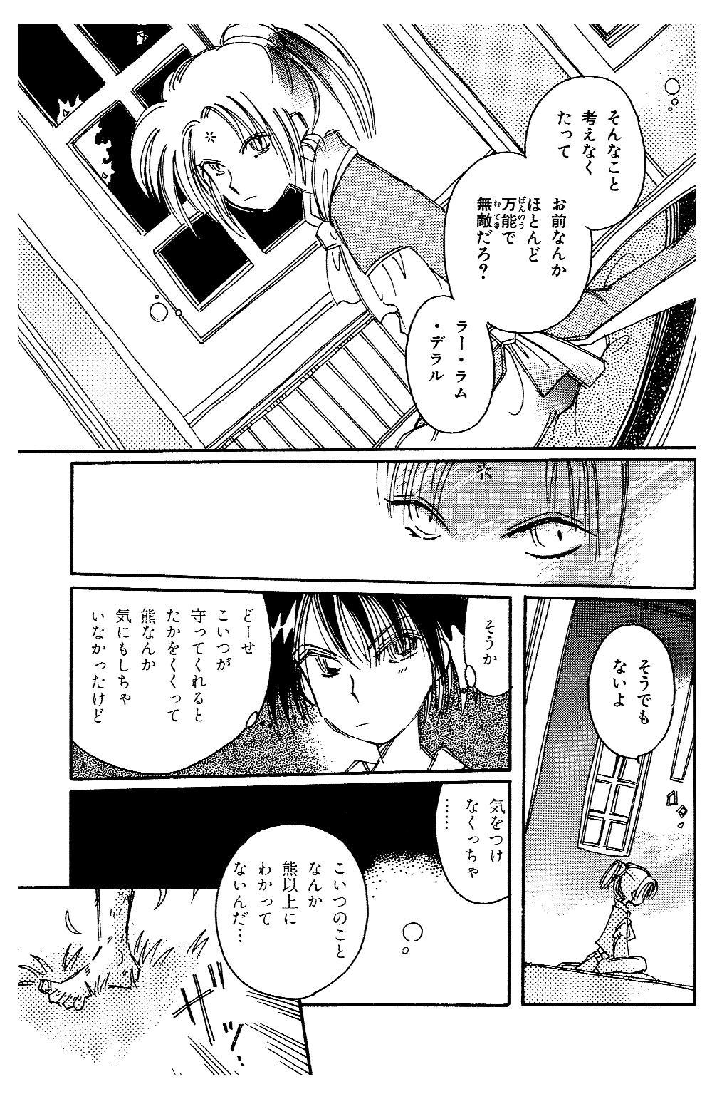 チキタ★GUGU 第3話chikitagg05-06.jpg