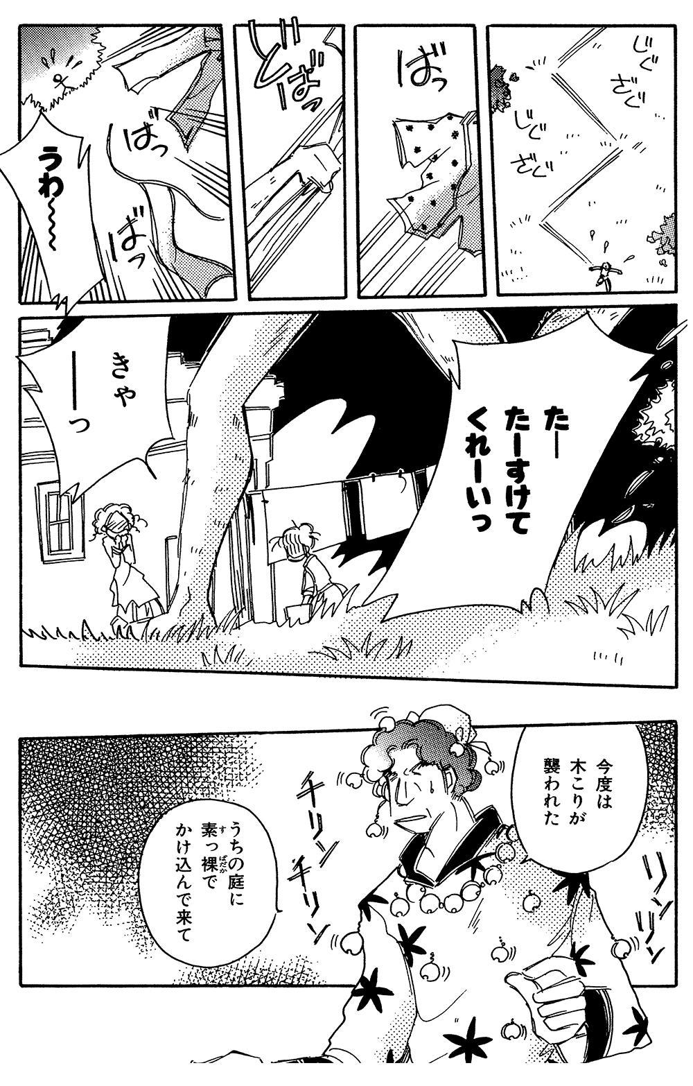 チキタ★GUGU 第3話chikitagg05-07.jpg