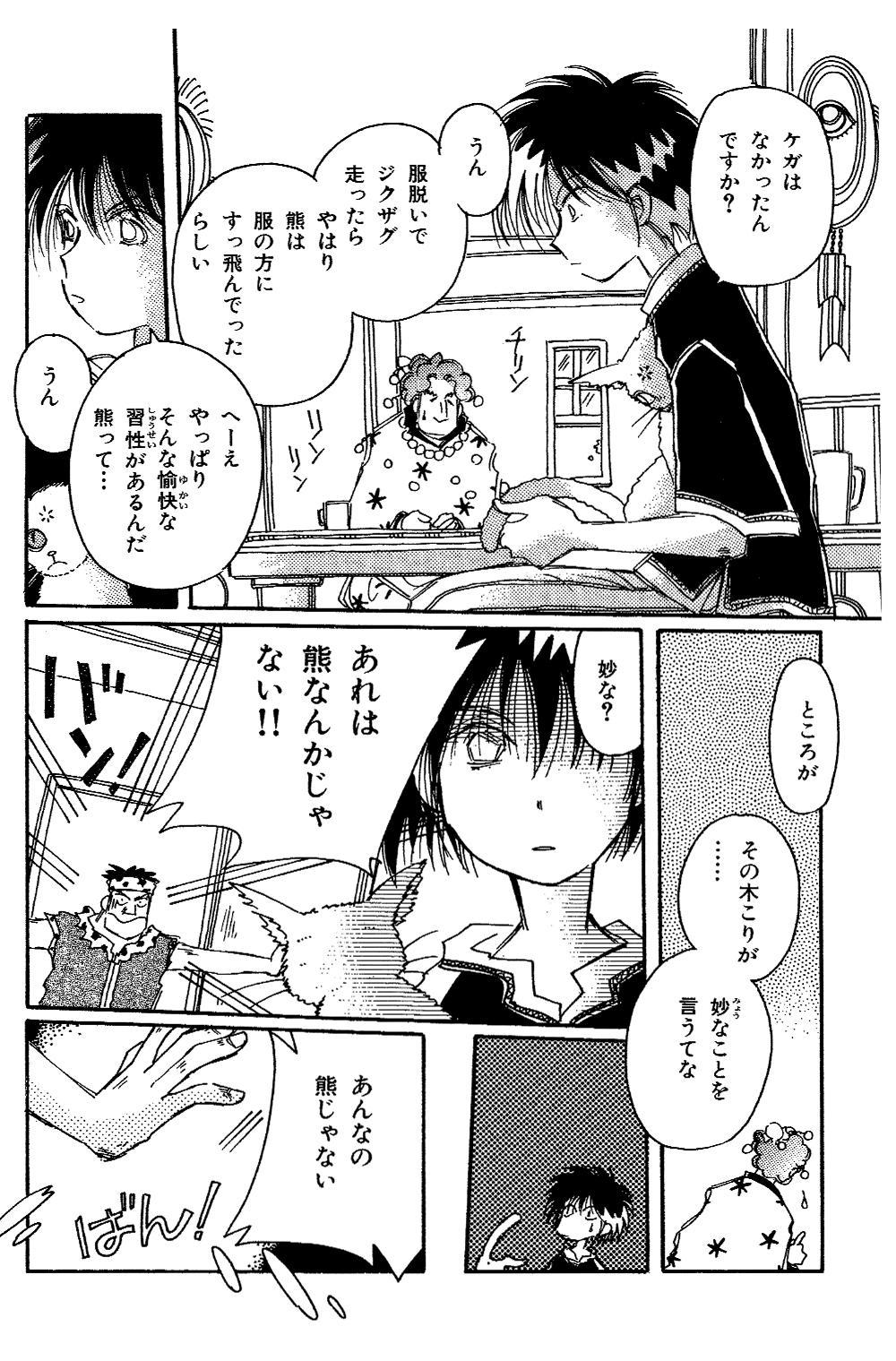 チキタ★GUGU 第3話chikitagg05-09.jpg