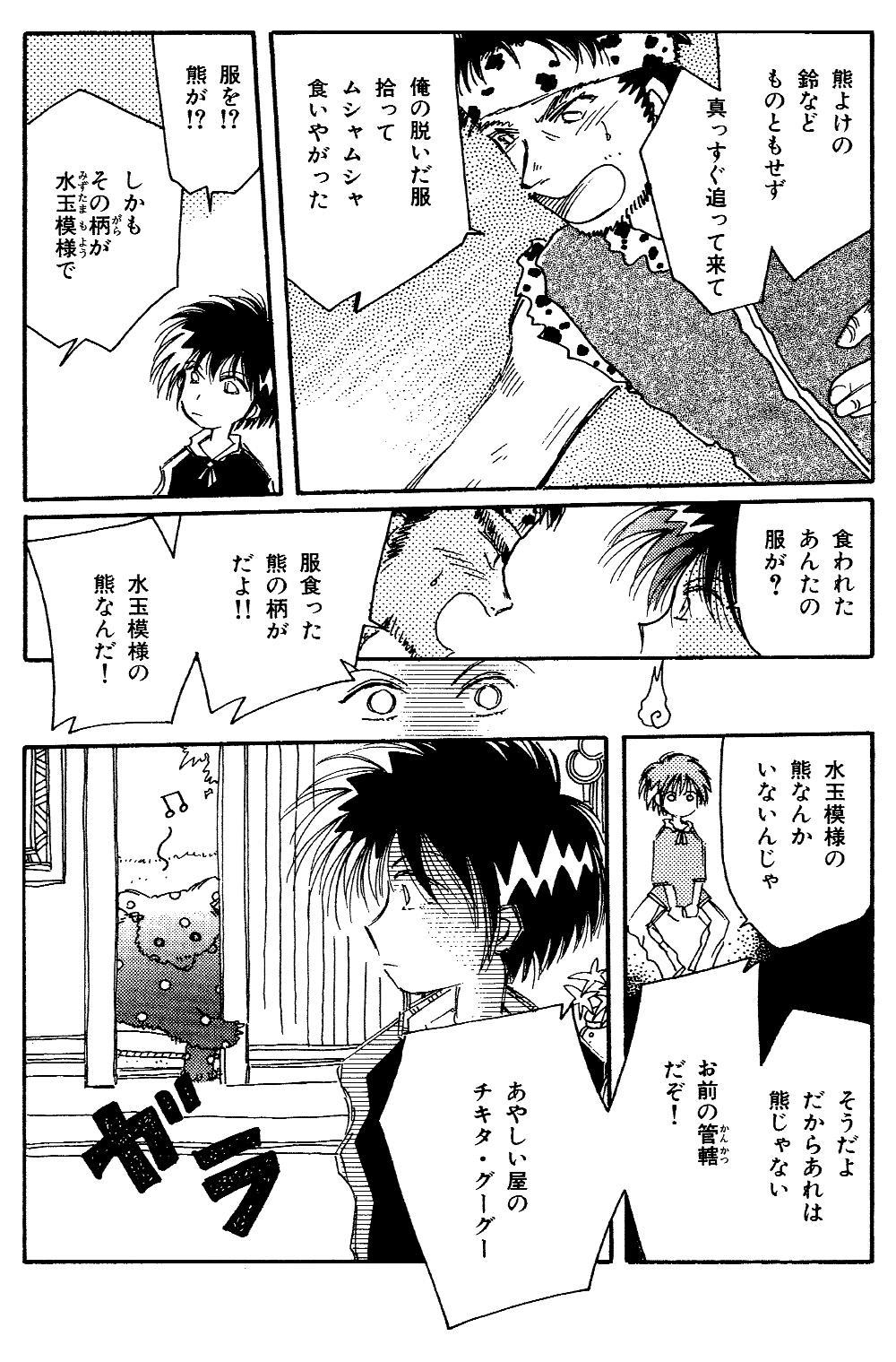 チキタ★GUGU 第3話chikitagg05-10.jpg