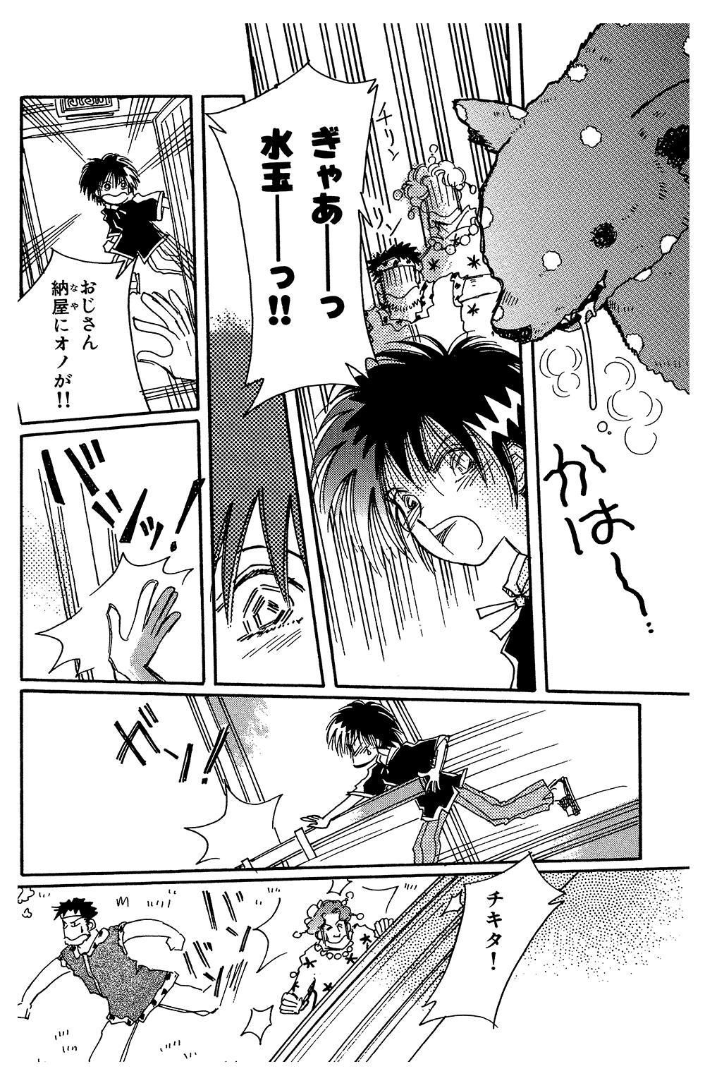 チキタ★GUGU 第3話chikitagg05-13.jpg