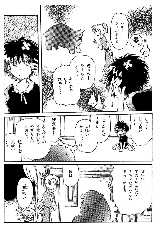 チキタ★GUGU 第3話chikitagg05-15.jpg